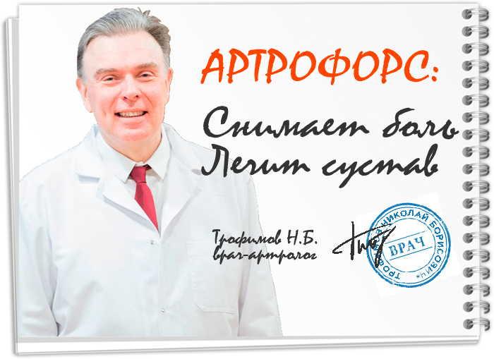 артрофорс отзывы врача